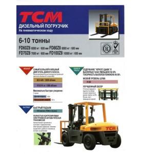 Погрузчик ТСМ дизельный на пневматическом ходу 6-10 тонн