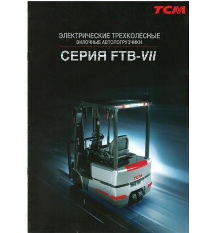 Электрический трехколесный вилочный погрузчик FTB-8
