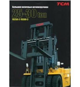 Вилочный погрузчик ТСМ 25-30 тонн FB 250-3 FB 300-3